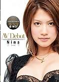Nina AV Debut [DVD]