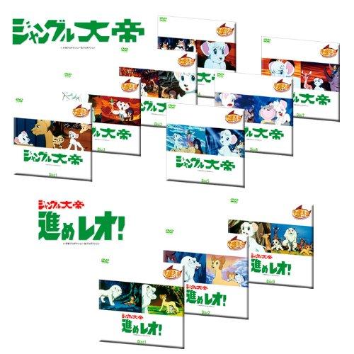 『ジャングル大帝』&『ジャングル大帝 進めレオ!』1Week DVD コンプリートセット (1WeekDVD)