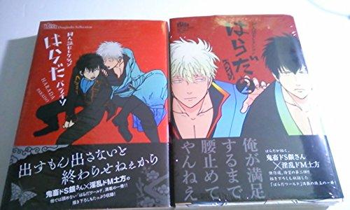 はらだ パライソ2巻セット 銀魂 同人誌セレクション 東京漫画社
