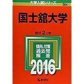 国士舘大学 (2016年版大学入試シリーズ)