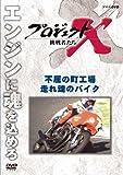 プロジェクトX 挑戦者たち 不屈の町工場・走れ 魂のバイク [DVD]