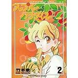 アップルパラダイス (2) (ホビージャパンコミックス)