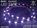 【JSP】側面発光LEDテープ・60cm30灯・白色発光・黒ベース