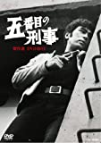 五番目の刑事 傑作選 DVD-BOX[DVD]