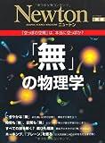 「無」の物理学―「空っぽの空間」は,本当に空っぽか? (ニュートンムック Newton別冊)