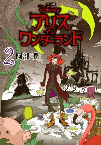 コミック版 アリス イン ワンダーランド 2