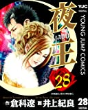 夜王 28 (ヤングジャンプコミックスDIGITAL)
