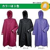 袖のあるレインポンチョハイポンチョ ブラック フリーサイズ No.3340