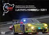 ニュルブルクリンク24時間耐久レース 2011 [DVD]