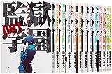 監獄学園 コミック 1-22巻セット (ヤンマガKC) [コミック] [Aug 05, 2016]