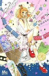きらめきボックス (マーガレットコミックス)