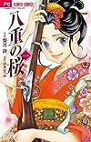 八重の桜 1 (フラワーコミックス)