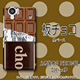 [docomo AQUOS PHONE SH-01D専用]特殊印刷カバー ハード携帯ケース[323板チョコ]