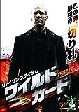 ワイルドカード[DVD]