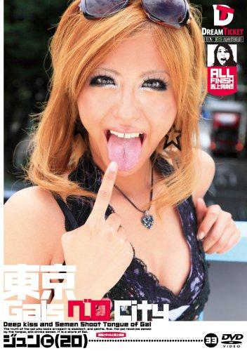 東京GalsベロCity33 接吻とギャルと舌上発射 ジュンⒸ(20) [DVD]