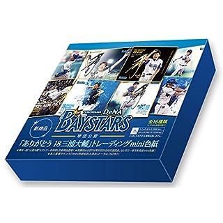 トレーディングmini色紙 ありがとう 18 三浦大輔 BOX商品 1BOX=10パック入り、全16種類