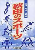 第60回全日本剣道選手権