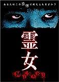霊女 MISAKI(1)[DVD]
