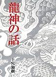 龍神の話: 混乱する世界情勢、瓦解しつつある世界秩序の中で、日本人の進む方向を神界が語る。