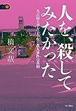 人を、殺してみたかった 名古屋大学女子学生・殺人事件の真相 (角川書店単行本)