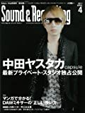 Sound & Recording Magazine (サウンド アンド レコーディング マガジン) 2011年 04月号 [雑誌]