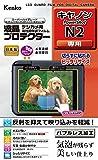 Kenko 液晶保護フィルム 液晶プロテクター Canon PowerShot N2用 KLP-CPSN2