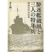 駆逐艦磯風と三人の特年兵―波涛の中の青春 (光人社NF文庫)