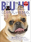 BUHI(ブヒ) Vol.3—MAGAZINE FOR FRENCH BULDOG LOVERS (3) (OAK MOOK 154)