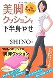 ー1日5分はさむだけー 美脚クッションで下半身やせ SHINOオリジナル【美脚クッション】付