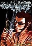 今日からヒットマン 14 (ニチブンコミックス)