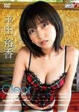 平田裕香 Clear [DVD]