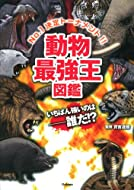 動物最強王図鑑