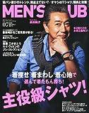 MEN'S CLUB (メンズクラブ) 2012年 07月号 [雑誌]