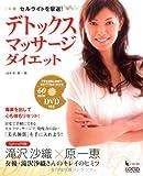 デトックスマッサージダイエット—セルライトを撃退! (LOCUS MOOK L-series Vol. 3)