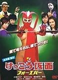 けっこう仮面 フォーエバー [DVD]