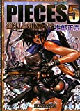PIECES <5> HELL HOUND <02> (2011) ISBN: 4878923806 [Japanese Import]