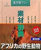 素材辞典Vol.98<アフリカの野生動物編>