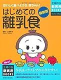最新版 はじめての離乳食 (主婦の友新実用BOOKS)