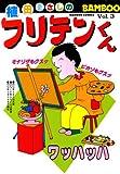 フリテンくん(3) (バンブーコミックス 4コマセレクション)