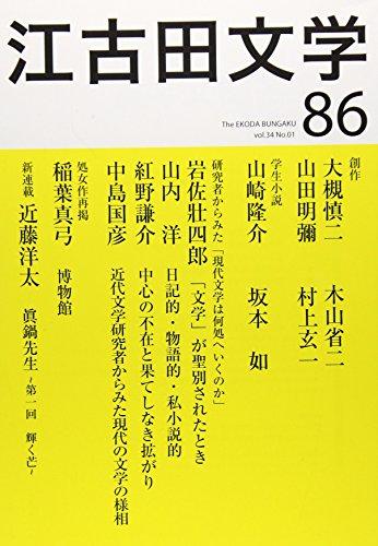 江古田文学 86 研究者からみた「現代文学は何処へいくのか」岩佐壯四郎 山内洋