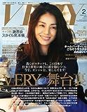 VERY (ヴェリィ) 2014年 02月号 [雑誌]