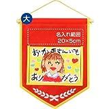Amazon.co.jpプレゼントペナント大