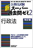 公務員試験 新スーパー過去問ゼミ2 行政法[改訂版]