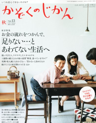 かぞくのじかん 2010年 09月号 [雑誌]