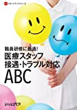 """医療スタッフ 接遇・トラブル対応ABC(DVD)"""""""