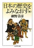 日本の歴史をよみなおす(全) (ちくま学芸文庫)