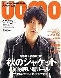 uomo (ウオモ) 2011年 10月号 [雑誌]