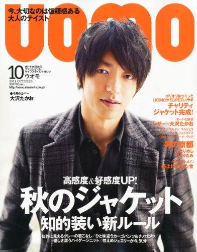 uomo (ウオモ) 2011年 10月号 [雑誌] [雑誌] / 集英社 (刊)