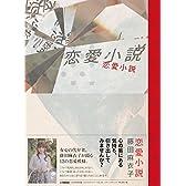 【Amazon.co.jp限定】 恋愛小説 (完全生産限定盤) (CD+DVD+グッズ) (バックトラックCD付)