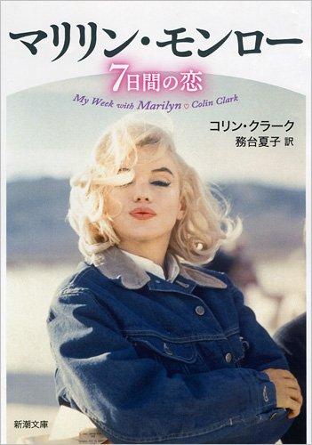 マリリン・モンロー 7日間の恋 (新潮文庫)
